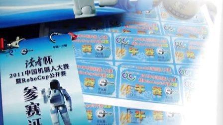 2011年中国机器人大赛开幕式Nao机器人舞蹈