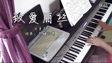 贝多芬《致爱丽丝》钢琴曲_tan8.com