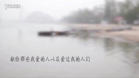 """《失恋33天》""""失恋物语""""山东版""""再也不见"""""""