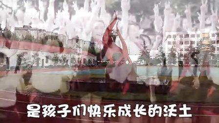 逸夫 我们的家园(送给上海市徐汇区逸夫小学15周年校庆)