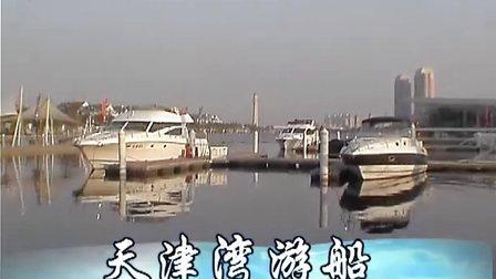 天津湾游船