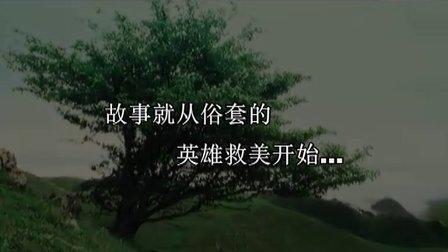 新山楂树之恋MV(大团圆结局)