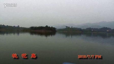 旅游纪念片 2010.7《千岛洪湖-桃花岛》HD