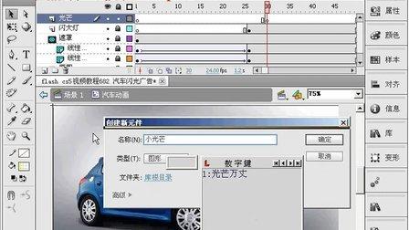 flash cs5视频教程685 汽车闪光广告4