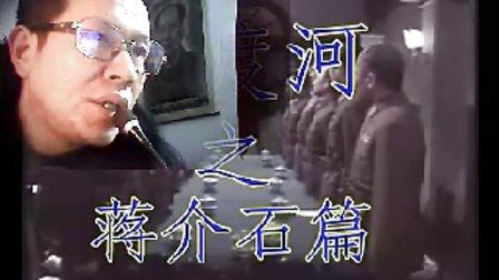 征程配音之十五为电影《大渡河》中蒋介石配音片段
