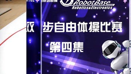 2011中国机器人大赛双足竞步自由体操第4集