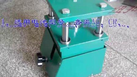 扣式电池油压封口机