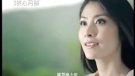 陳慧琳 美心月餅 廣告 2011