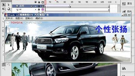 flash cs5视频教程679  制作汽车视觉广告
