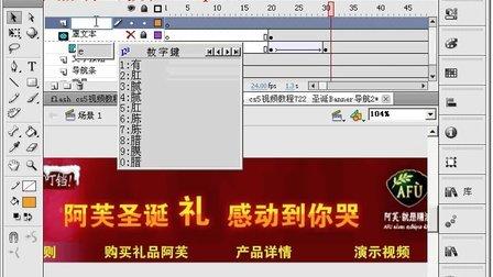 flash cs5视频教程725 圣诞Banner导航4