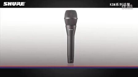 Shure 舒尔 KSM 系列话筒
