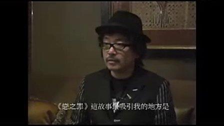 『恋之罪』园子温导演专访:不怕死的女性谜样之美