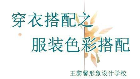 深圳王黎馨美容美发化妆美甲培训学校 深圳王黎馨形象设计