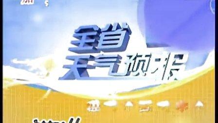 福建电视天气预报节目http:httpwww.fjxinqixiang.com