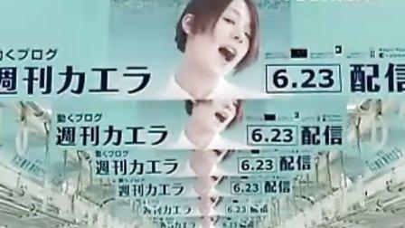 木村カエラ TOSHIBA_01_s_kaera-gi060624p1