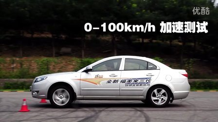 2011款 海马汽车-福美来 1.6L手动豪华版 性能测试
