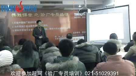 企业社会责任审核培训-验厂专员培训-上海超网企业管理咨询有限公司