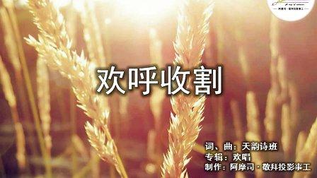 欢呼收割(天韵诗班·欢唱)-阿摩司·敬拜投影事工