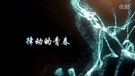 燕山大学材料学院心理健康文艺晚会开场