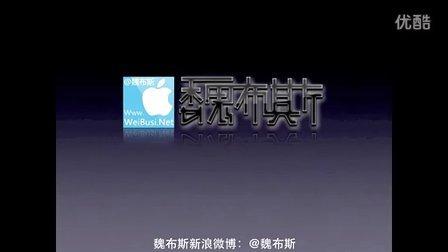 魏布斯分享(iOS 4设备的隐藏操作技巧精选)