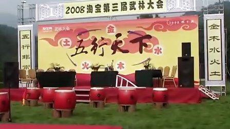 《淘宝网第三届武林大会》——周年庆典经典案例