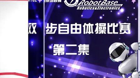 2011中国机器人大赛双足竞步自由体操第2集