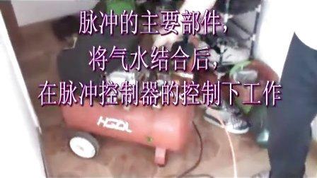 洗来热全自动地热清洗机操作视频1