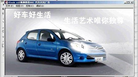 flash cs5视频教程686 汽车闪光广告5