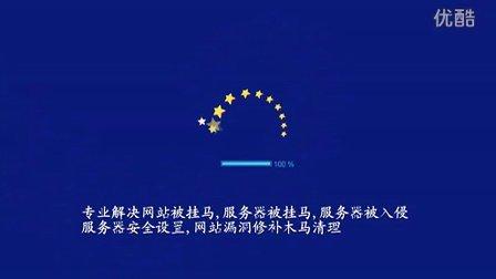 网站安全服务网站程序安全服务解决网站被挂马服务