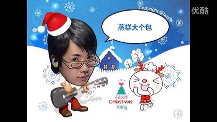 圣诞经典歌曲 【蒸糕包】粤语版jingle bells 劲搞笑