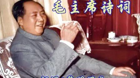 毛诗词(10首)/朗诵:黎明曙光