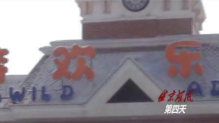 中国小海军盛京雄风冬令营第四天