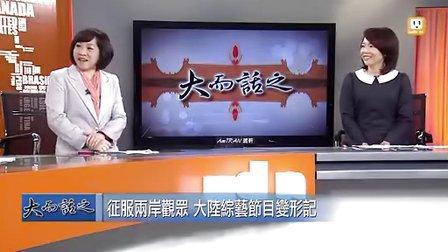 大而话之:大陆爸爸去哪儿等综艺节目火爆台湾