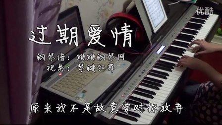 最美的时光 过期爱情 钢琴曲_tan8.com