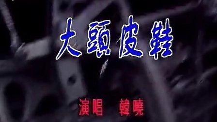韩晓 - 大头皮鞋(高清珍藏版)