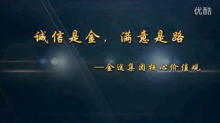 2012—2013年度金途之星