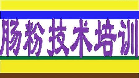 广东肠粉培训 汤粉做法 卤菜卤水 煲仔饭技术培训 特色小吃技术传授