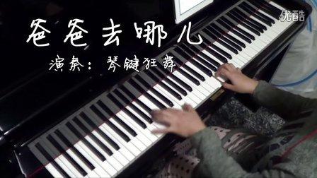 爸爸去哪儿 钢琴曲_tan8.com