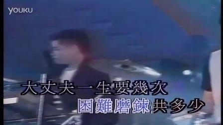 林子祥 太極 鍾鎮濤 大丈夫真的漢子男兒當自強 華納15年金鑽群星演唱會