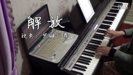 私人订制 羽泉《解放》钢琴曲_tan8.com