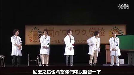 中字 嵐的美丽世界碟3