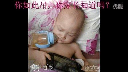 神曲《杀猪刀》欢快又感沧桑2013糗事百科搞笑图