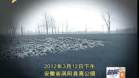 安徽省亳州市涡阳县高公镇强奸