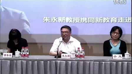 新教育实验培训资料-朱永新教授携新教育走进首师附小-上
