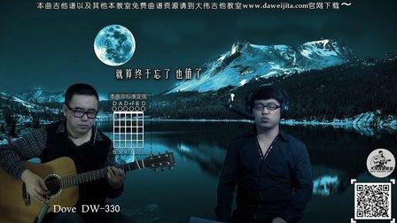 《山丘》李宗盛 吉他弹唱教学 大伟吉他
