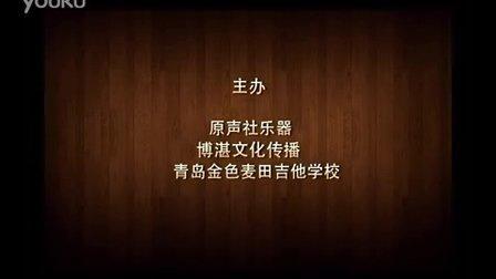 2012原声吉他音乐会巡回演出-青岛站-宣传片-音悦麦田吉他教育