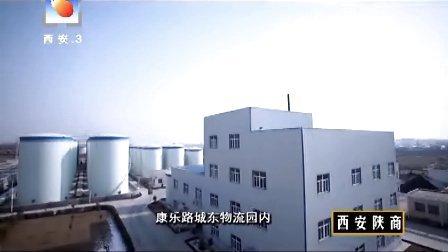 杨凌莱富油脂有限公司