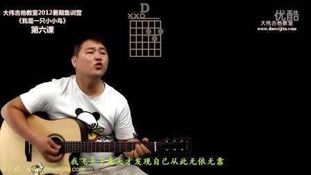赵传经典歌曲_我是一只小小鸟吉他谱 赵传 G调弹唱谱_图片谱_爱弹吉他网