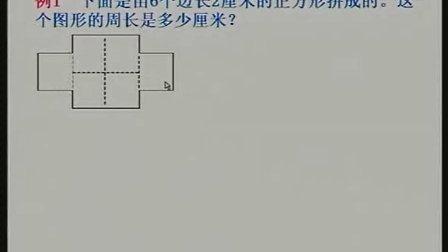 三年级第12讲-巧求图形的周长——图形的计算(一)-小学奥数竞赛辅导系列讲座