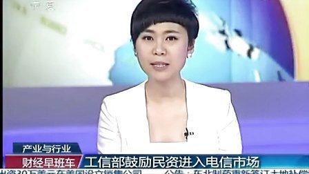 工信部鼓励民资进入电信市场 20120628 财经早班车_高清